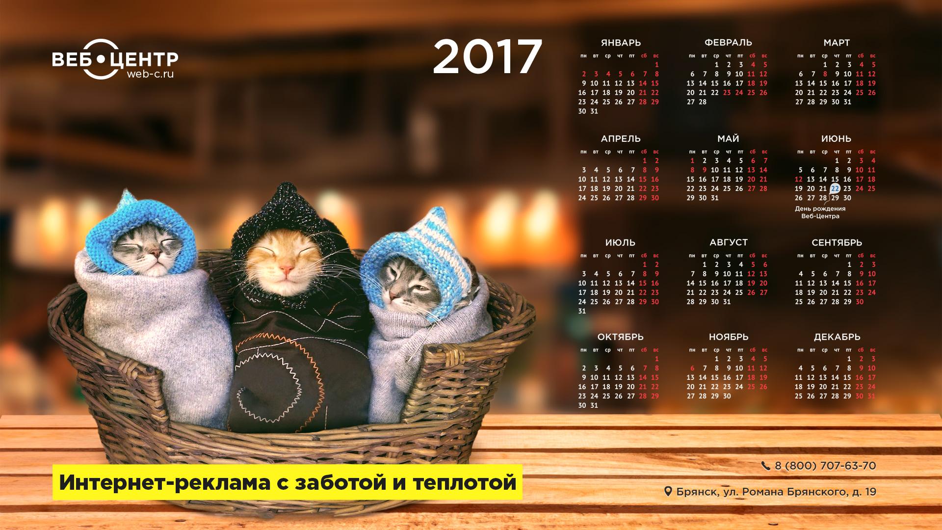 обои на рабочий стол календарь бухгалтера на 2017 год № 154084 без смс