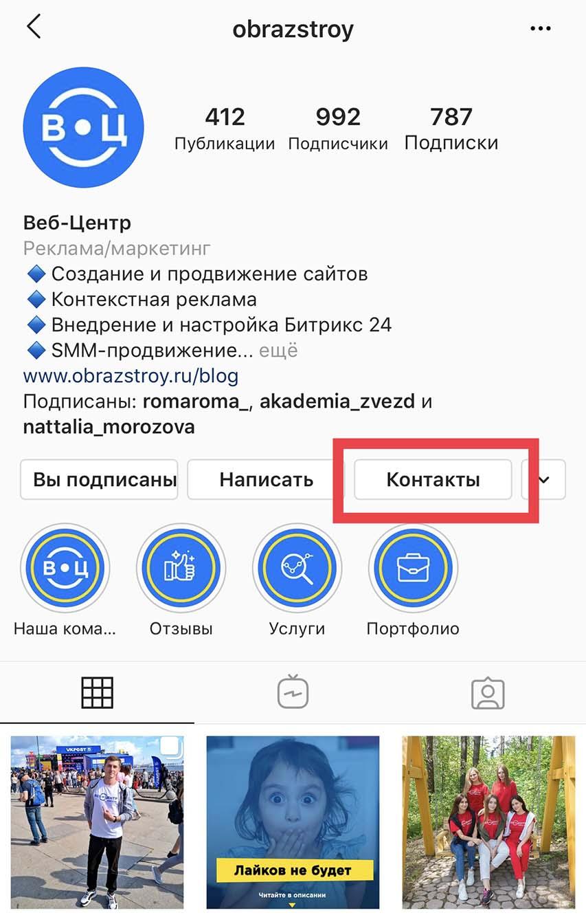 Кнопка Контакты