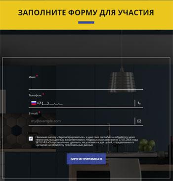 форма для участия в вебинаре