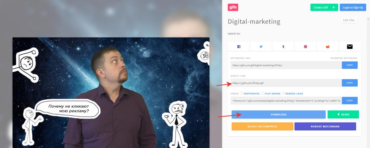 Сохранение анимации в сервисе «YouTube to GIF»
