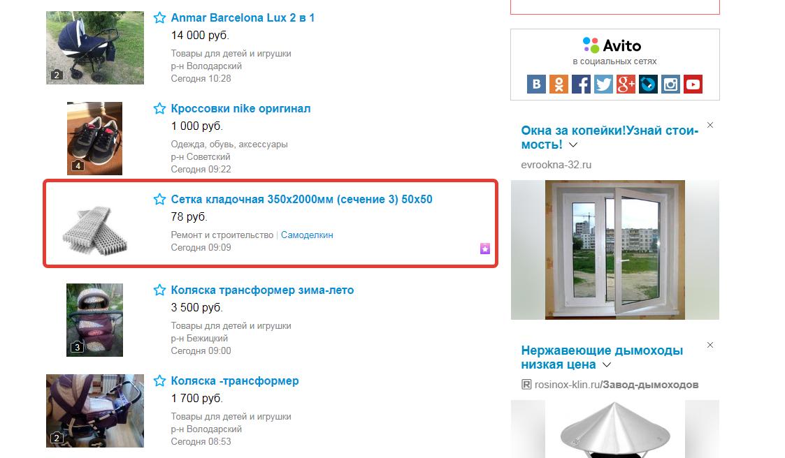 1087afdf11a8 Контекстная реклама на Авито - клад возможностей или слив бюджета