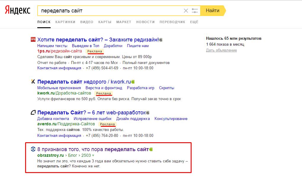 Яндекс-органическая выдача. Как правильно писать статьи 2fbe290622a