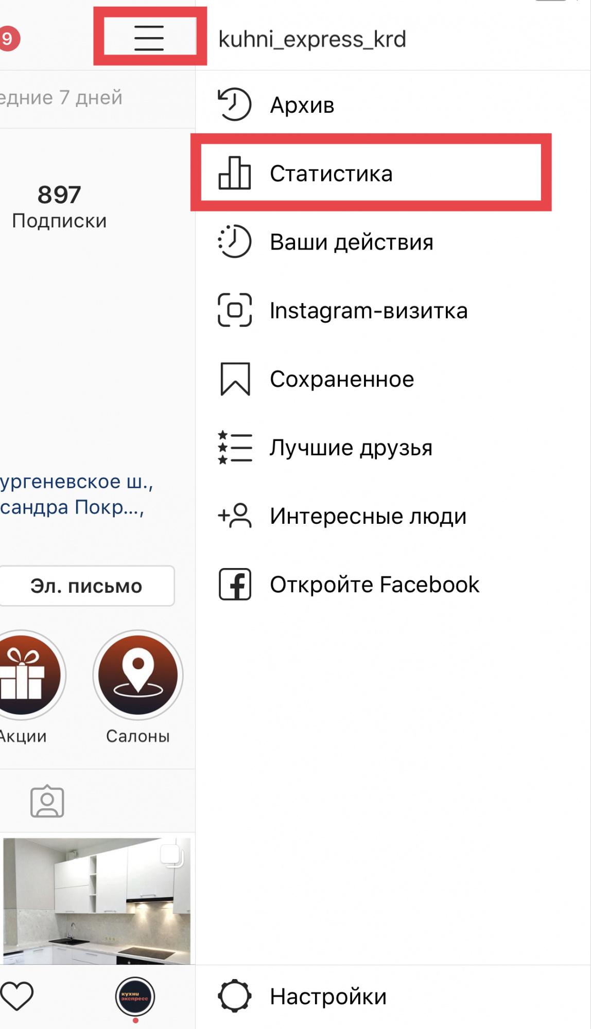 Кнопка статистики и аккаунте Инстаграм