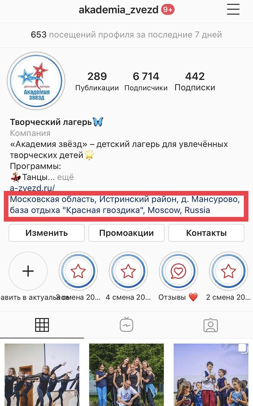 Адрес компании в профиле Instagram