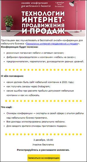 e-mail рассылка о вебинаре