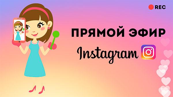 Прямой эфир Instagram