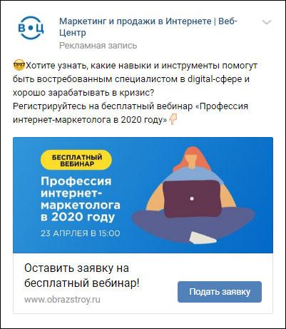 реклама вебинара вконтакте