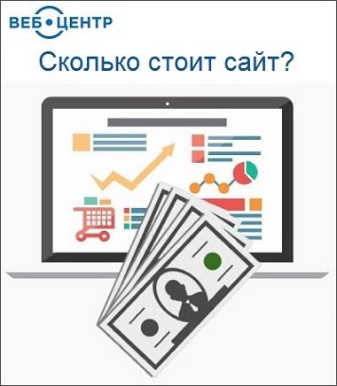 разработка сайтов стоимость