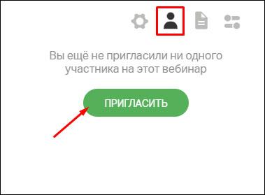 кнопка пригласить участников