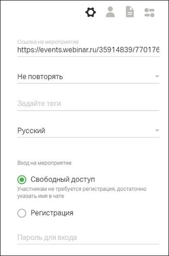 Настройка вебинара