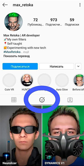 Кнопка «Effects tab»