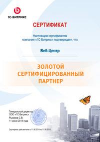 Разработка сайтов на 1с битрикс москва системе битрикс24