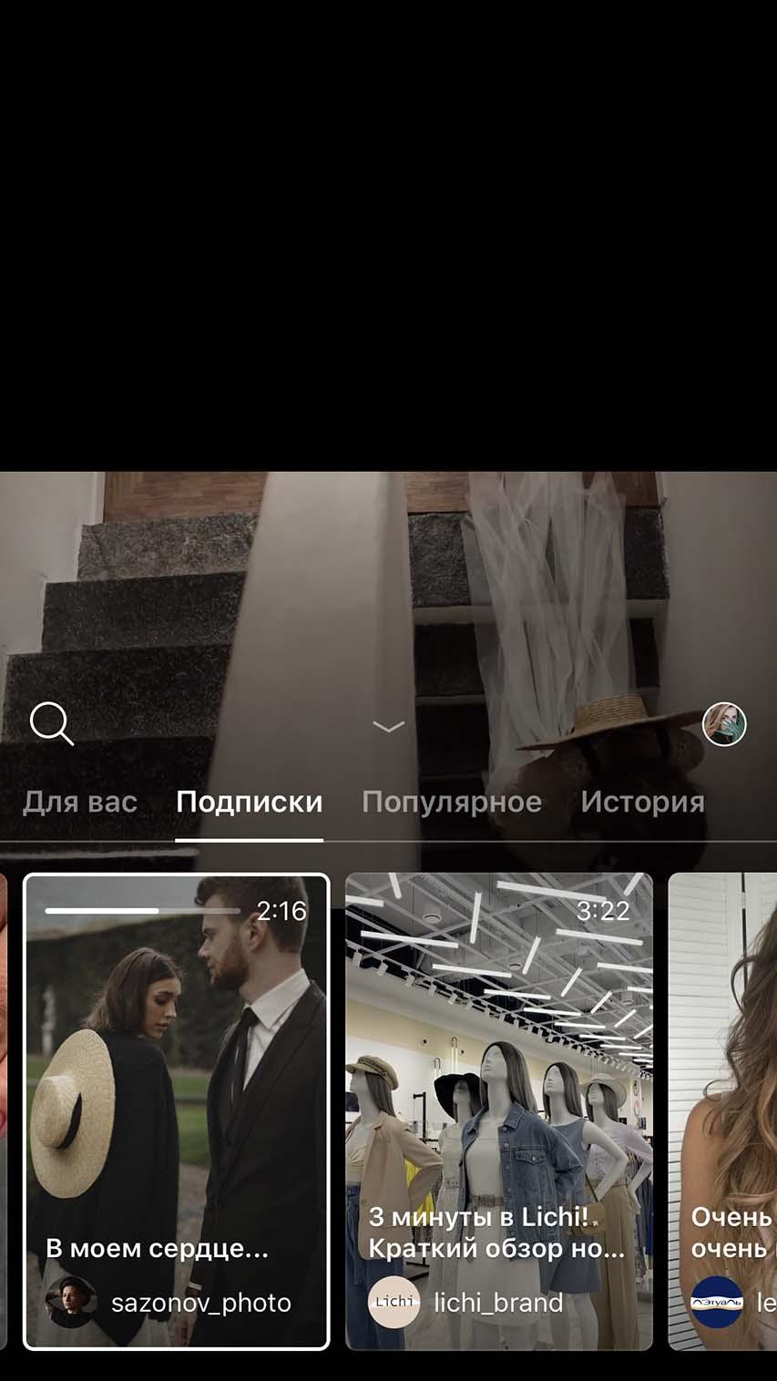 Пример IGTV