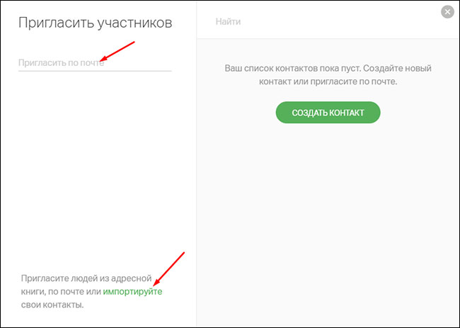 приглашение или импорт участников вебинара
