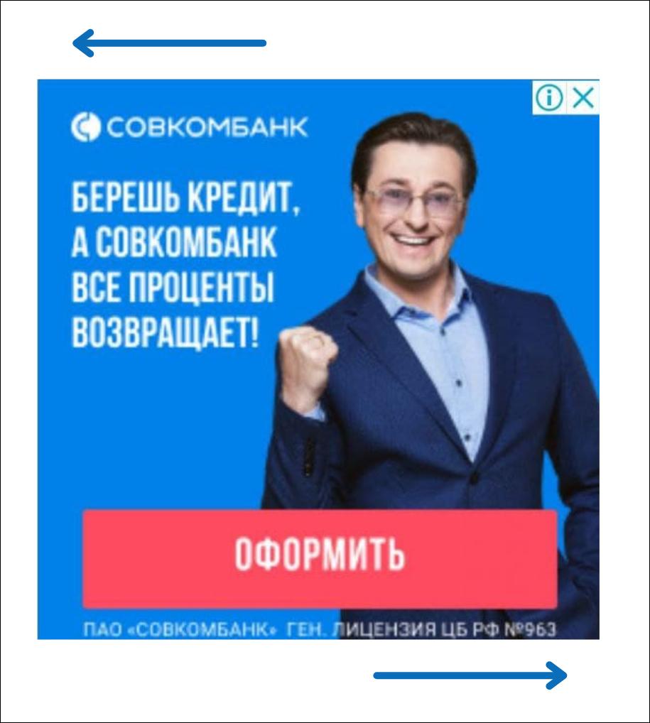 Рекламный макет с ассиметричной композицией
