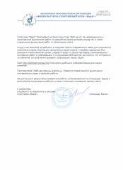 АНО «Физкультурно-спортивный парк «Варяг»
