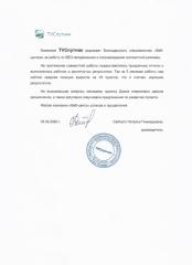 Компания «TVСпутник»