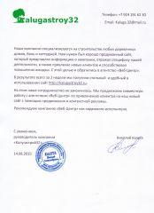 «Калугастрой32»