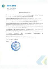 Компания «Шинобокс»