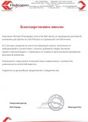 ООО «Гидропро»