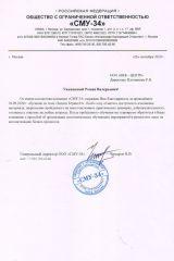 ООО «СМУ-34»
